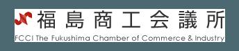 福島商工会議所